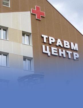 Практика в Травматологическом центре