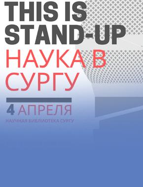 STAND-UP Наука